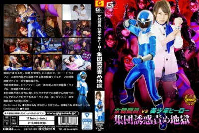 [GHKO-88] Female Fighter VS Virtuous Hero Group Collective Temptation Reproductive Hell