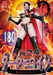 [GHLS-42] 180cm Tall Dark Heroine Hero Fall Maenhime Devil Freia