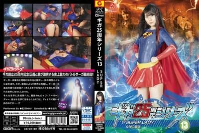 [GHMT-18] Giga 25th Anniversary Series 13 SUPERLADY ~ The End Of The Goddess ~ Mirei Aikawa