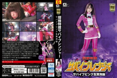 [GIGP-15] [G1] Exploration Special Search Survival Ranger Survival Pink Ginger Brainwash Abe Mikako