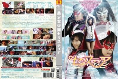 [GPTM-06] Sailor Kamen Serisutia