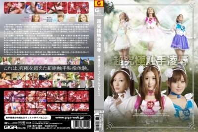 [GPTM-14] Ultimate Tentacle Insult Guardian Angel Twinkle Grace