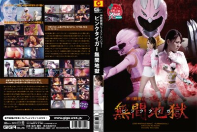 [GXXD-90] Jinja Sentai Be Stranger Pink Tiger Mugen Hell