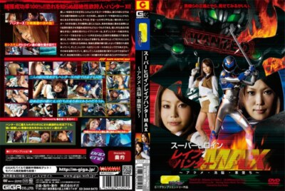 [TGGP-25] ���G1��� Super Heroine fuck Hunter MAX ~ Acme �� Brainwashin