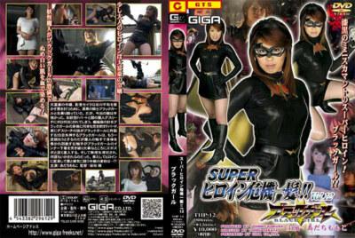 [THP-12] Super Heroine Close Call!! Black Girl VOL.12