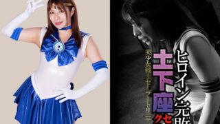 GHNU-10 Heroine Complete Defeat -Sailor Trinitia-