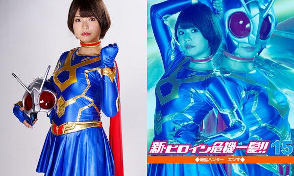 ZEPE-01 Heroine in Grave Danger!! 15 -Hell Hunter Enma